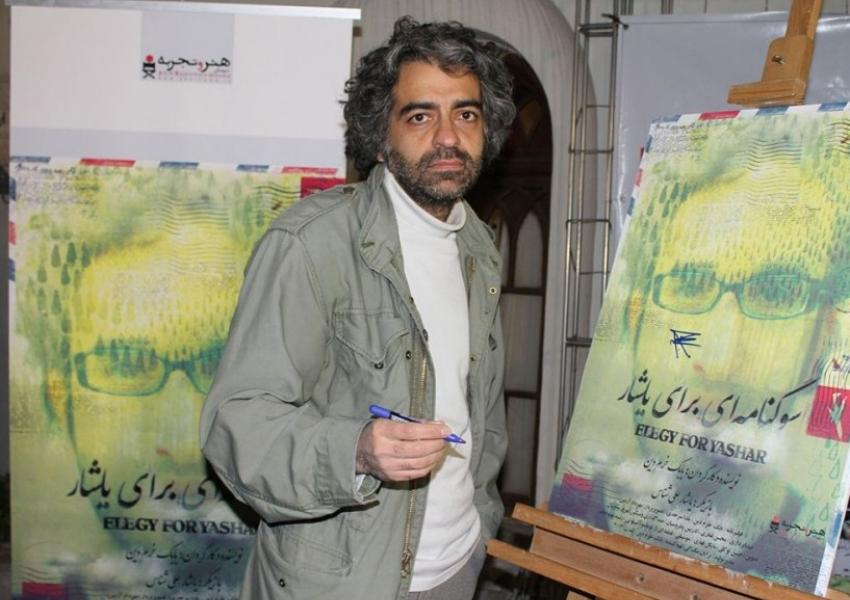 """An Elegy for Yashar"" (2013)"